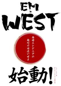 EM-WEST-01-Vol.0