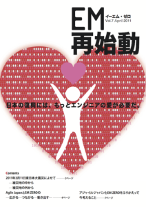 EM-ZERO-09-Vol.7