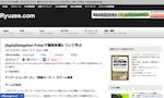 [Agile]Delegation Pokerで権限移譲について学ぶ  Ryuzee.com