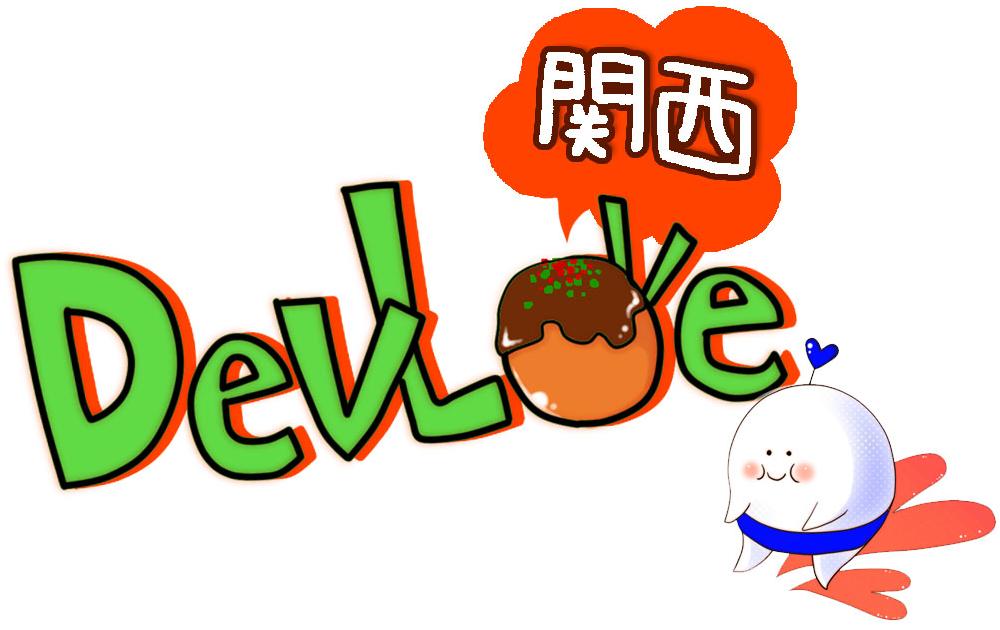 DevLOVE関西_logo