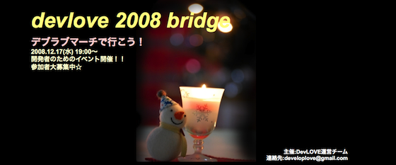 DevLOVE 2008 Bridge- デブラブマーチで行こう!