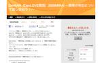 9月26日 DevKAN 2009MIRAI ~開発の明日について話し合おう!~