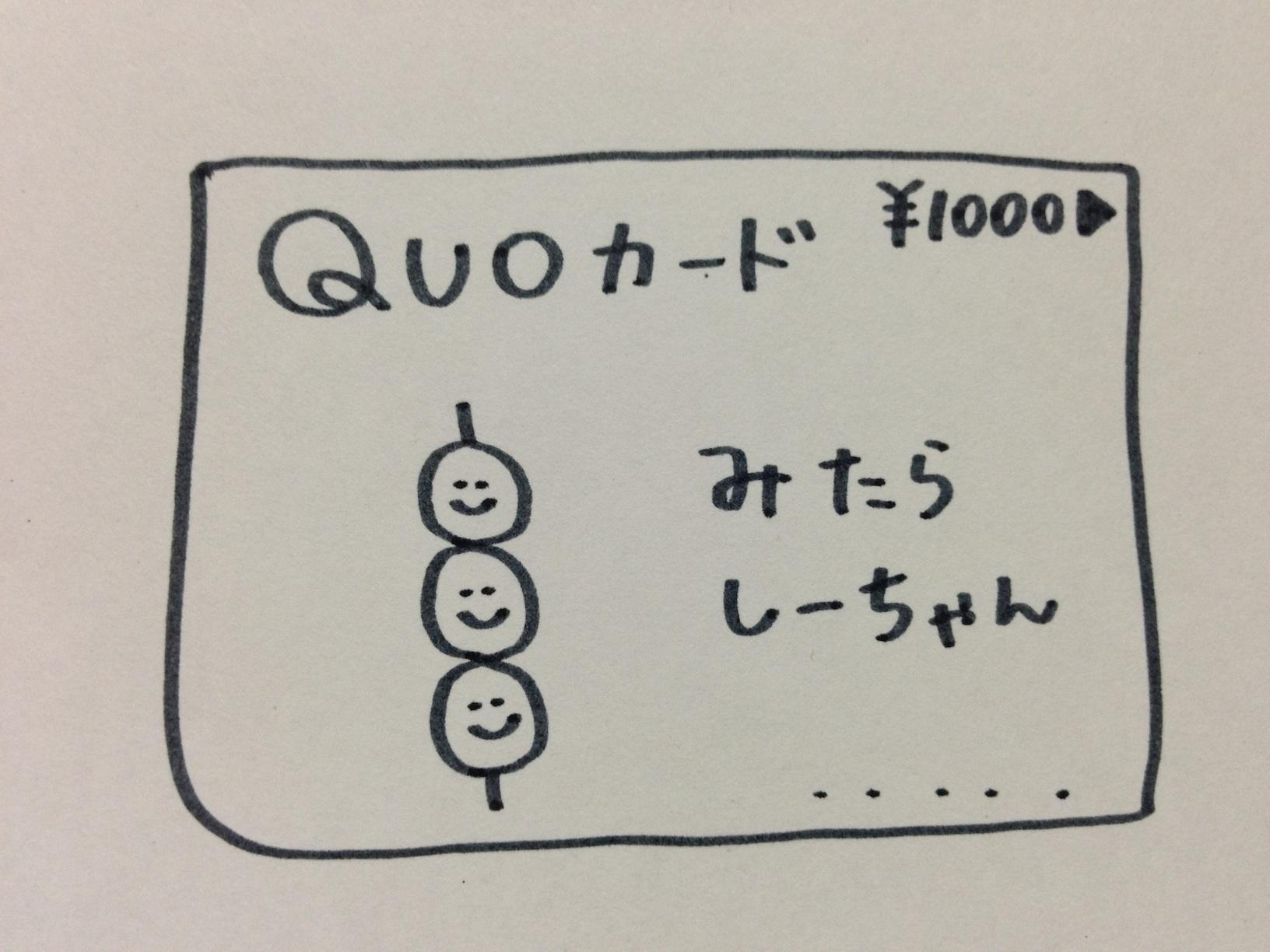 みたらしーちゃんのQuoカード
