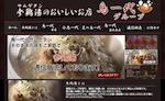 鳥一代 参鶏湯(サムゲタン)の美味しいお店 東京