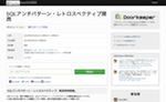 SQLアンチパターン・レトロスペクティブ関西 - DevLOVE関西
