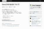 DevLOVE仙台Doorkeeper