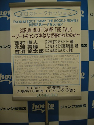SCRUM BOOT CAMP THE TALK ポスター