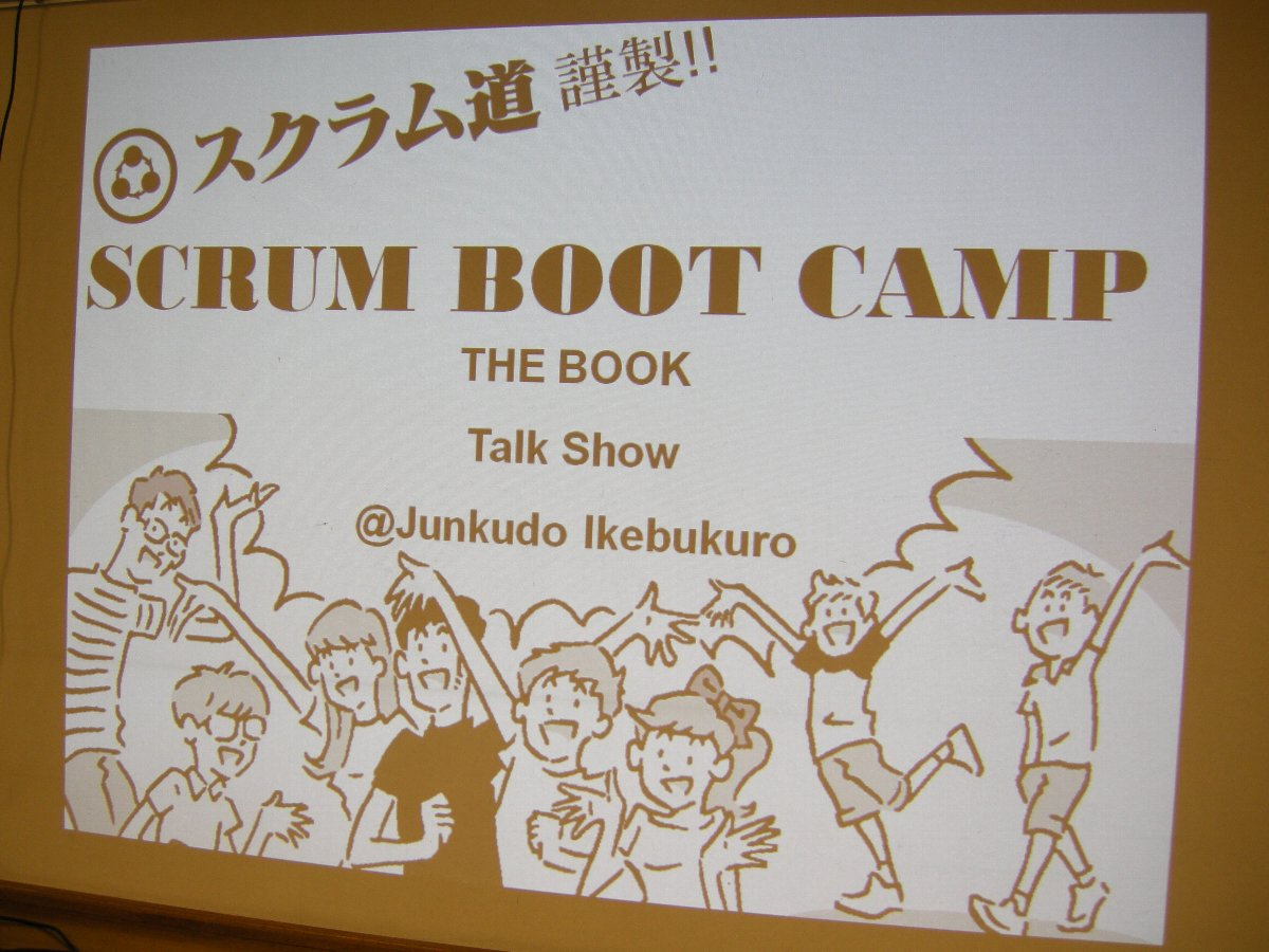 SCRUM BOOT CAMP THE TALK
