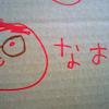 nao_maru