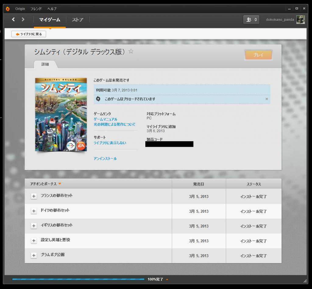 simcity-2013-03-06-02