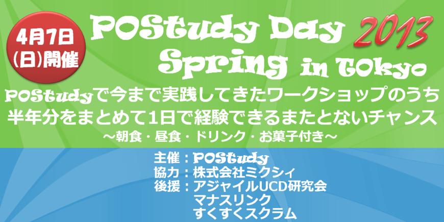 postudy day 2013 spring in tokyo