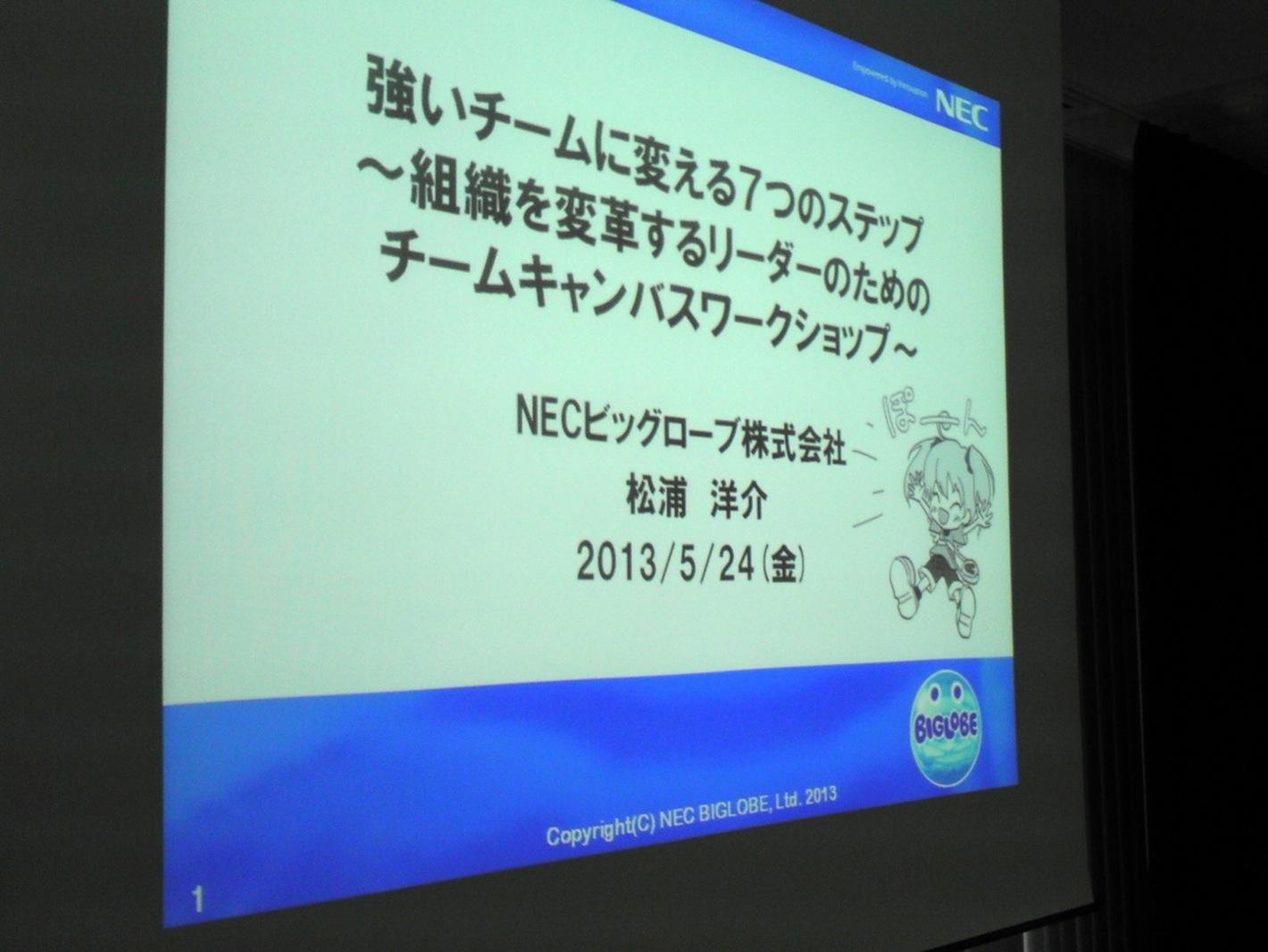 agilejapan仙台_強いチームに変える7つのステップ