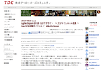 Agile Japan 2013 仙台サテライトDay2