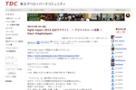 Agile Japan 2013 仙台サテライト Day1