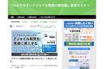 5月25日 『わかりやすいアジャイル開発の教科書』読者セミナー(東京都)