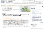 就業力向上への取り組み『ソーシャルカレッジ(略称:ソシカレ)』、第9回「日本e-Learning大賞」経済産業大臣賞を受賞