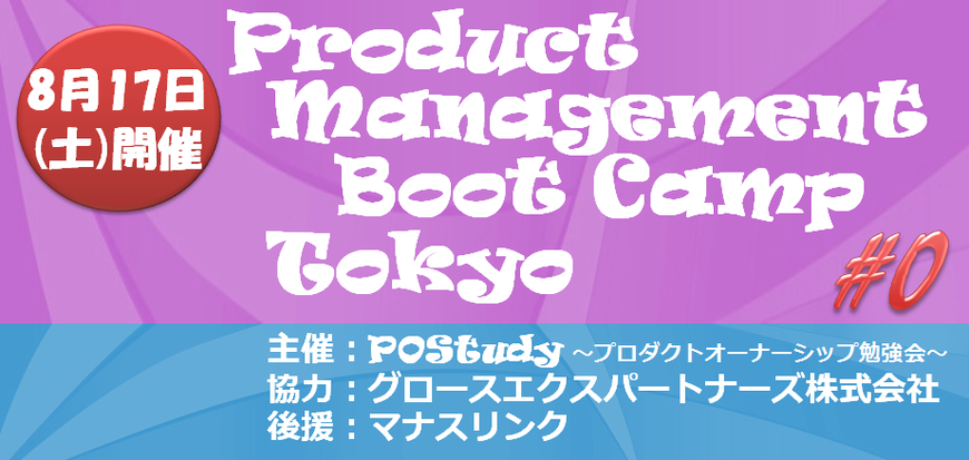 Product Management Boot Camp Tokyo #0