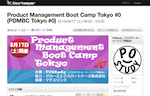 Product Management Boot Camp Tokyo #0 (PDMBC Tokyo #0) - POStudy(プロダクトオーナーシップ勉強会)  Doorkeeper