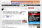 アジャイルはエンタープライズへ - 「Regional Scrum Gathering Tokyo 2014」開催(1-4):企業のIT・経営・ビジネスをつなぐ情報サイト EnterpriseZine (EZ)