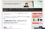【早期割引期日せまる】 Regional Scrum Gathering Tokyo 2014  SoftwareEngineeringPlatform.com