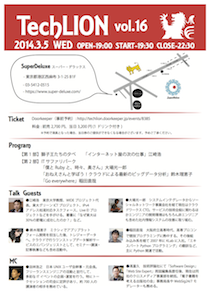TechLION_flyer_vol16_1