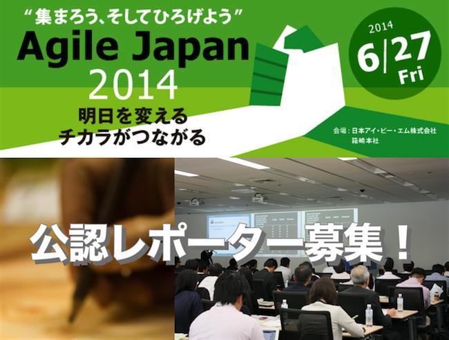 AJ2014_公認レポーター募集_banner
