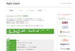 Agile Japan 2014_satelite