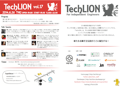 TechLION17_flyer