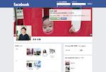 宮原 武尊  Facebook
