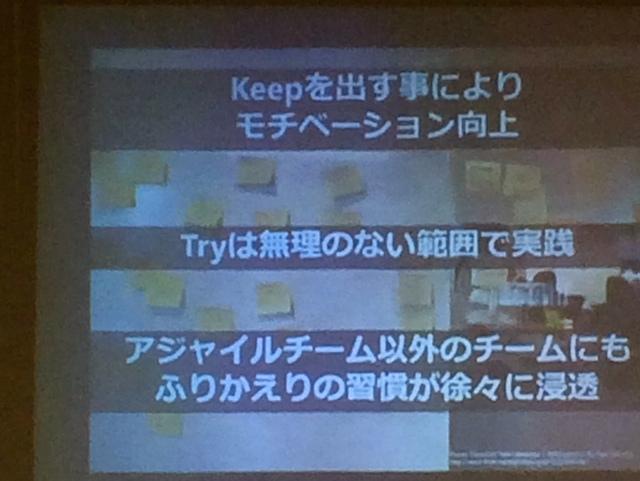 講演スライド(Agile Japan 2014 産直セッションD-2)