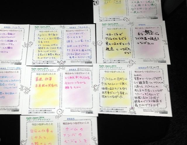 つなげるカード(Agile Japan 2014 クロージング)