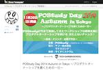 POStudy Day 2014 Autumn in Tokyo ~プロダクトオーナーシップを磨くための一日~ - POStudy ~プロダクトオーナーシップ勉強会~  Doorkeeper