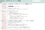 POStudy 〜プロダクトオーナーシップ勉強会〜