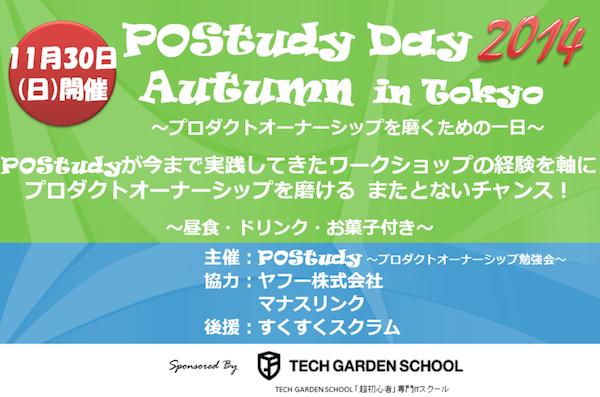 POStudy_20141130_banner