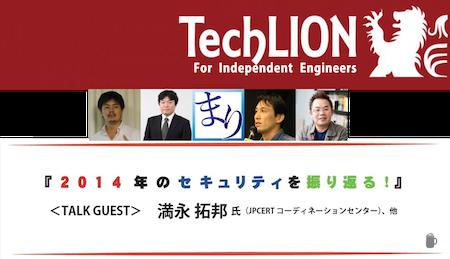 TechLion19_banner