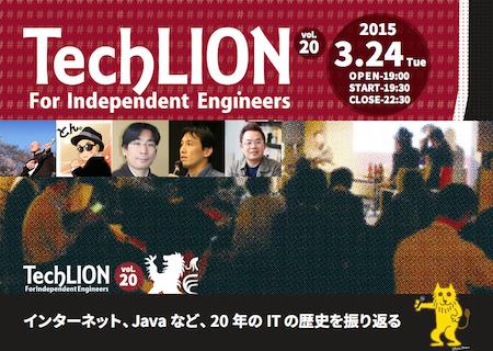 TechLion20_banner