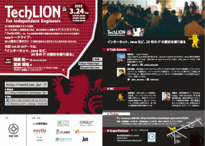 TechLion20_flyer