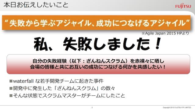 Agile Japan 2015 C-1a セッション資料