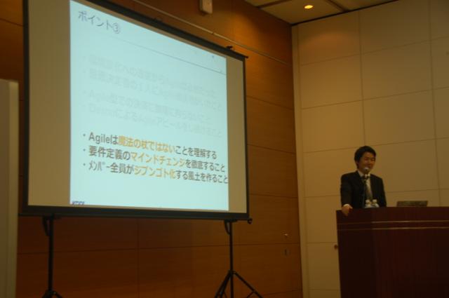 Agile Japan2015 B-1