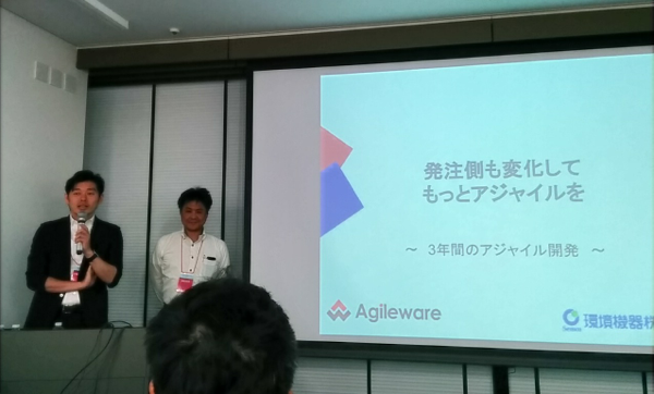 Agile Japan 2016 セッションC-4
