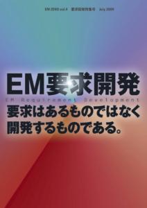 EM-ZERO-05-Vol.4