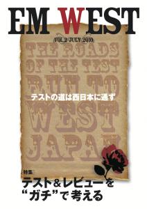 EM-WEST-03-Vol.2