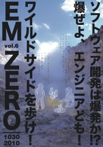 EM-ZERO-08-Vol.6