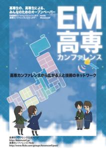 EM-KC-01-Vol.1