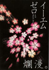 EM-ZERO-10-Vol.8