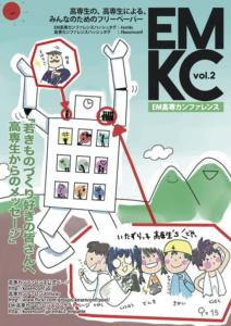 EM-KC-02-Vol.2