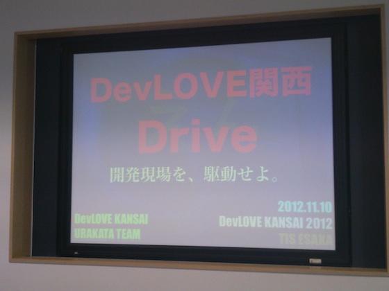 devkan-drive_560-420