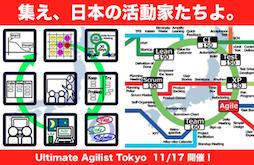 Ultimate Agilist Tokyo
