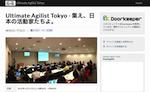 Ultimate Agilist Tokyo - 集え、日本の活動家たちよ。