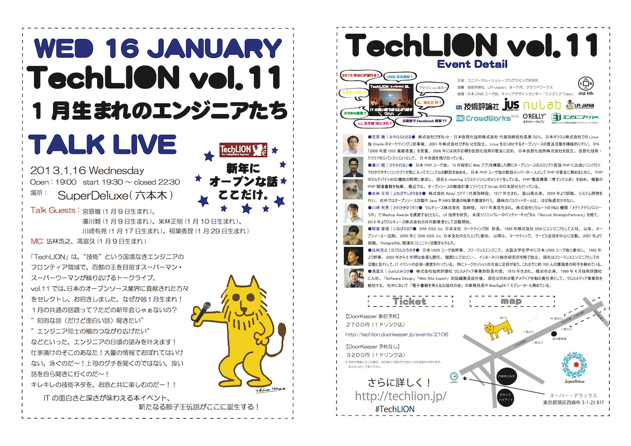 TechLION_vol11_flyer